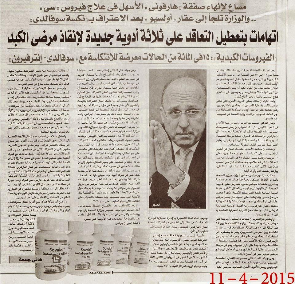 علاج فيروس سي, مافيا الدواء,بيزنس الكبد فى مصر, , مرضى الكبد, مرضى الكبد بالمنوفية, هارفونى,اوليسيو,سوفالدى