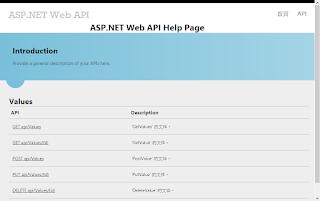 Web API HelpPage執行畫面