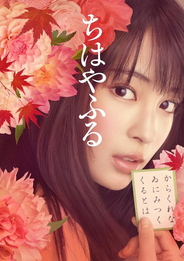 Chihayafuru live-action