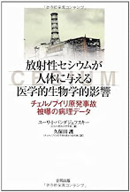 Dr. Bandazhevsky's 1st book in English and Japanese.  Buy one at amazon.co.jp Search with バンダジェフスキー