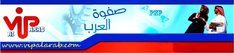 صفوة العرب للبرمجيات (vipalarab)