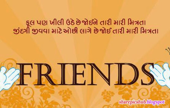 Friendship Day Gujarati Shayari