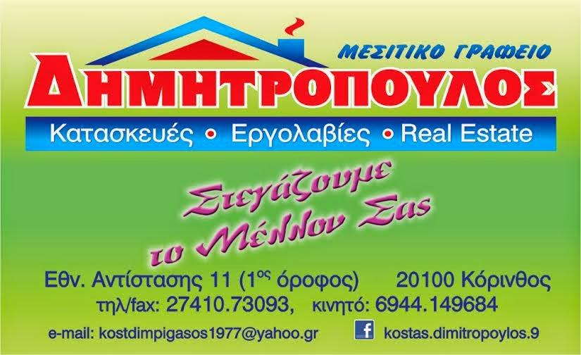 ΔΗΜΗΤΡΟΠΟΥΛΟΣ ΜΕΣΙΤΙΚΟ ΓΡΑΦΕΙΟ