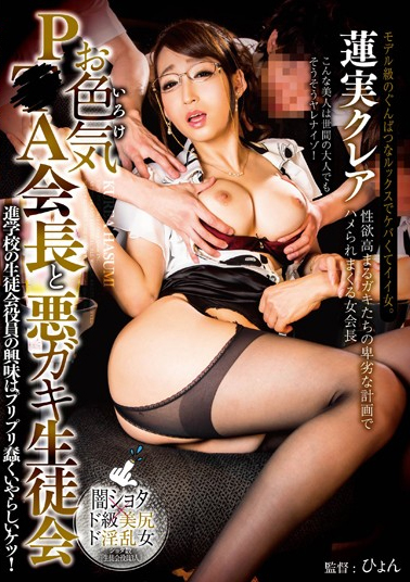 GVG-148 Sex Appeal P A Chairman And Evil Brat Student Council Hasumi Claire