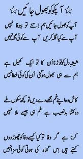 Best Pashto Urdu English Poetry Sms Jokes Kootation - images urdu ...