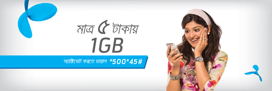 brand image of grameenphone bd Search the world's information, including webpages, images, videos and more google has many special features to help you find exactly what you're looking for.