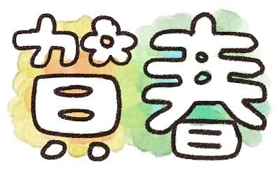 「賀春」年賀状に使えるイラスト文字