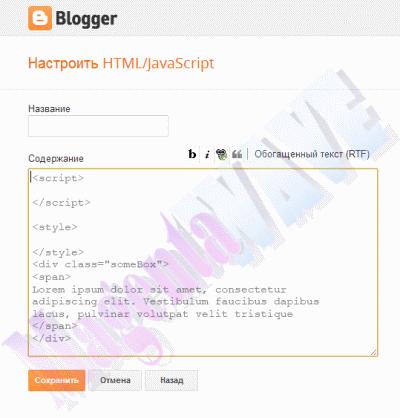 Скриншот гаджета HTML/JavaScript Blogger