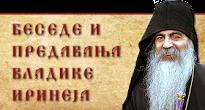 Беседе и предавања Епископа Иринеја