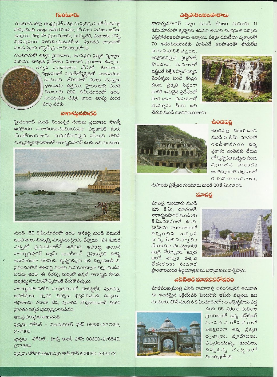 Guntur India  city photo : Heritage of India: Tourism Brochure of Guntur District in Telugu ...