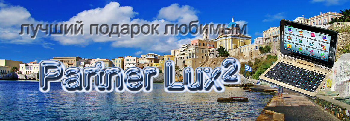 http://russian.ectaco.cz/catalogue-partner-lux-2.html