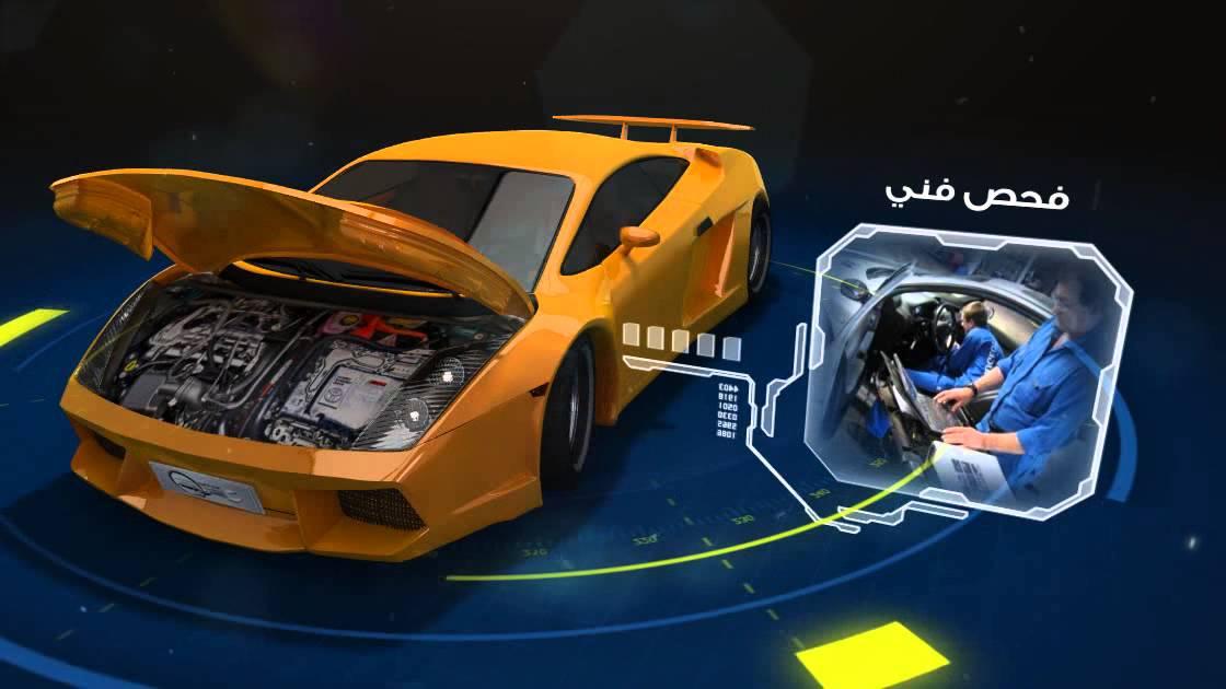 مراكز خدمة vip الفحص من المنازل للسيارات بالكويت | تامين شامل علي السيارة بالكويت