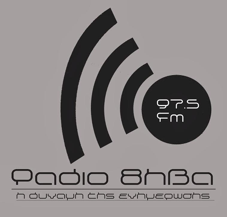 ΡΑΔΙΟ ΘΗΒΑ 97.5..ηχοραμα μουσικη εφημεριδα