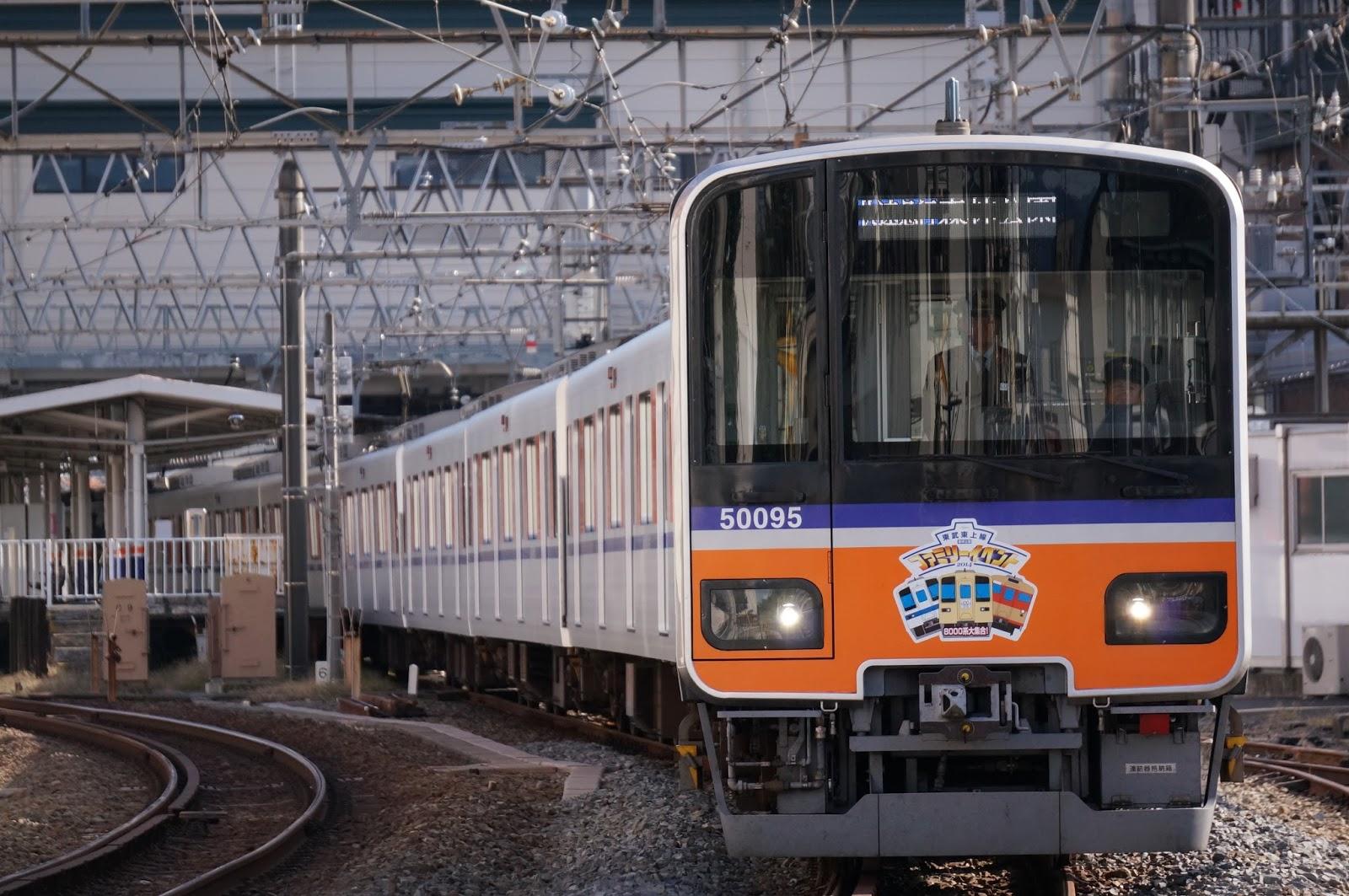 駅を発車する50090系51095F東上線 森林公園ファミリーイベント2014号
