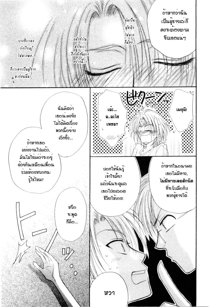 อ่านการ์ตูน Kakumei no Hi 3 ภาพที่ 29