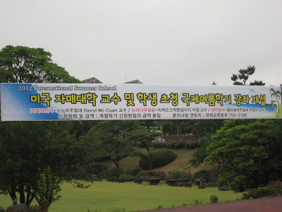 Jeju International Summer School 2012