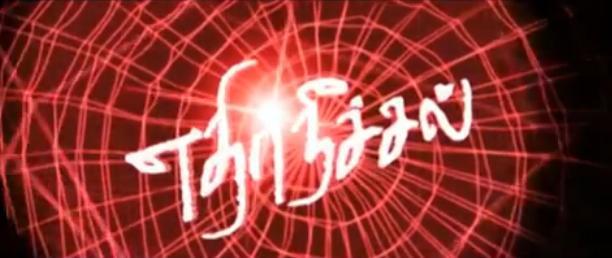 Ethir Neechal | Promo Version 1,2 – Vijay Tv – Vinayaka Chathurthi Special !