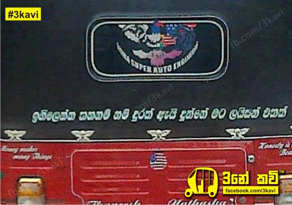 Sri Lanka Three Wheel Quotes Gossip Lanka Hot News