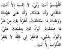Istighfar yang paling sempurna atau penghulu istighfar (sayyidul istighfar)