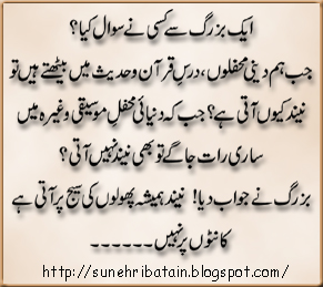 achi batein, danayi ki batain, islamic hikayat