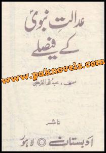 Adalat e Nabvi s.a.w Ke Faislay by Abdullah A Qurtabi