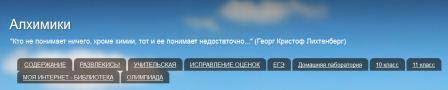 """""""АЛХИМИКИ"""""""
