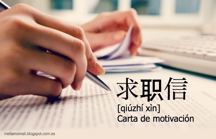 Buscar trabajo en chino (I): La carta de presentación y el curriculum