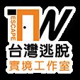 TWescape 台灣逃脫樂點創意