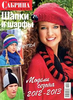 Журнал по вязанию Сабрина. Спецвыпуск № 10 2012 Шапки и шарфы