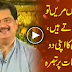 Nabeel Gabol Expressing Pleasure on the Death of His Two Wives