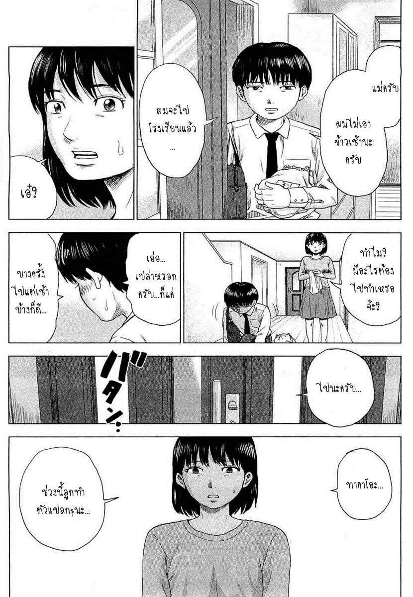 อ่านการ์ตูน Aku no Hana 03 ภาพที่ 6