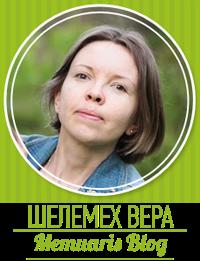 Вера Шелемех