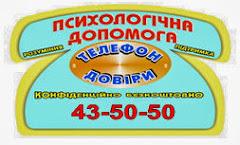 Телефон гарячої лінії