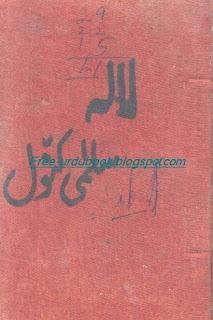 Lalah By Salma Kanwal