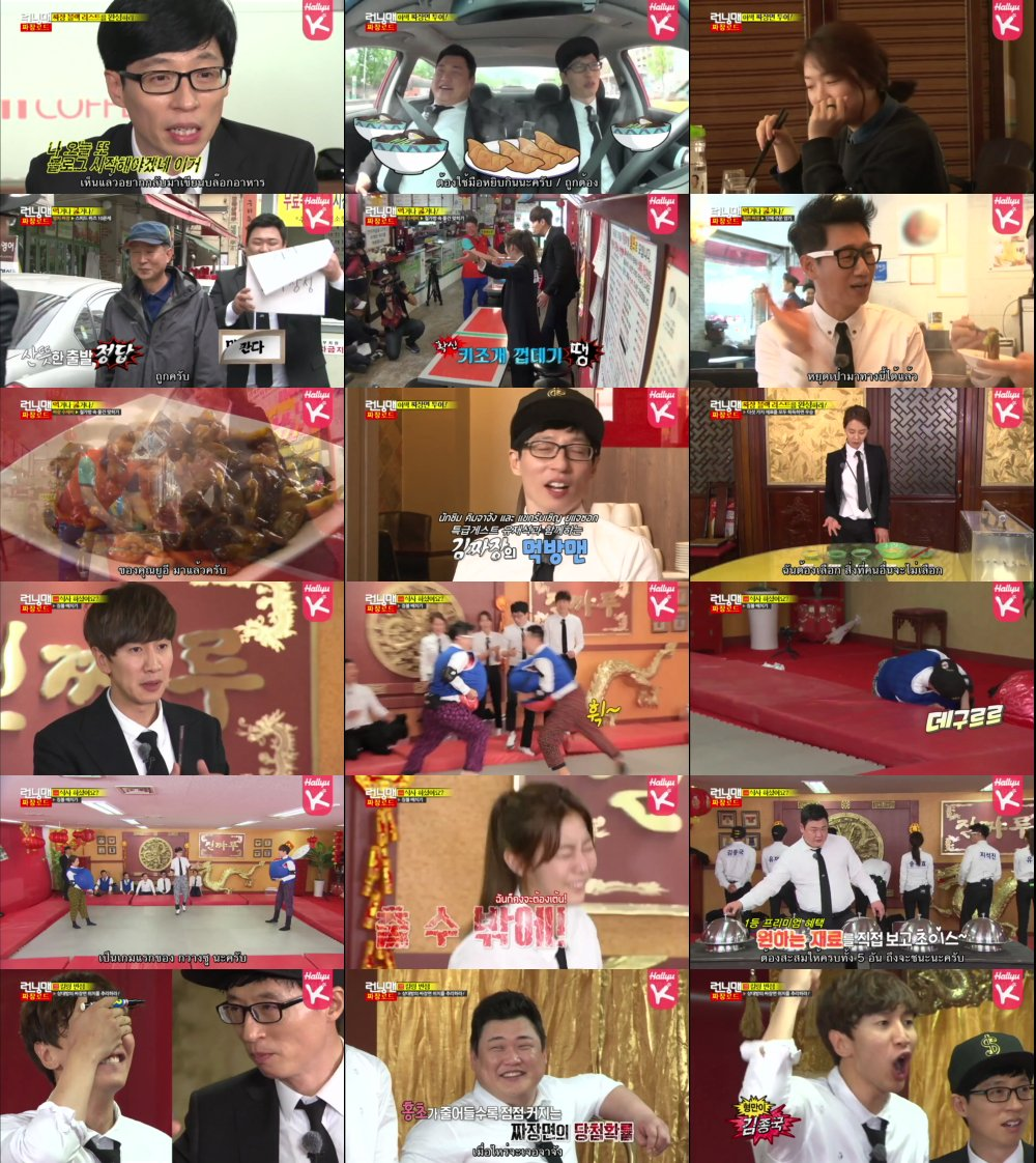 Runningman Sub Thai EP249
