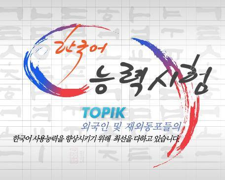 Thi Năng Lực Tiếng Hàn Topik