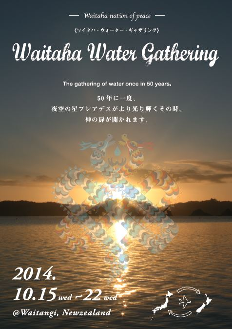 Water Gathering Tour 2014