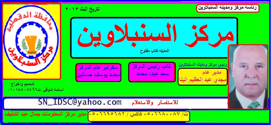مركز معلومات السنبلاوين