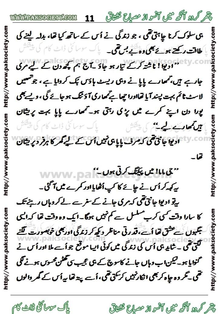 eleven minutes pdf in urdu