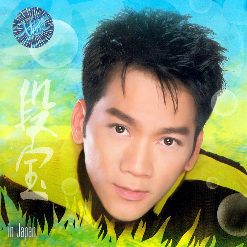 Thúy Nga CD219 - The Best Of Don Ho In Japan (NRG)