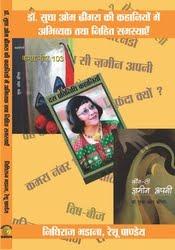 सुधा ओम ढींगरा की कहानियों में निहित समस्याएं