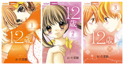 12-Sai Kiss, Kirai, Suki - OVA 1, 12-Sai Kiss, Kirai, Suki Download, 12-Sai Kiss, Kirai, Suki Anime Online, 12-Sai Kiss, Kirai, Suki Online, Todos os Episódios de 12-Sai Kiss, Kirai, Suki, 12-Sai Kiss, Kirai, Suki Todos os Episódios Online, 12-Sai Kiss, Kirai, Suki Primeira Temporada, Animes Onlines, Baixar, Download, Dublado, Grátis