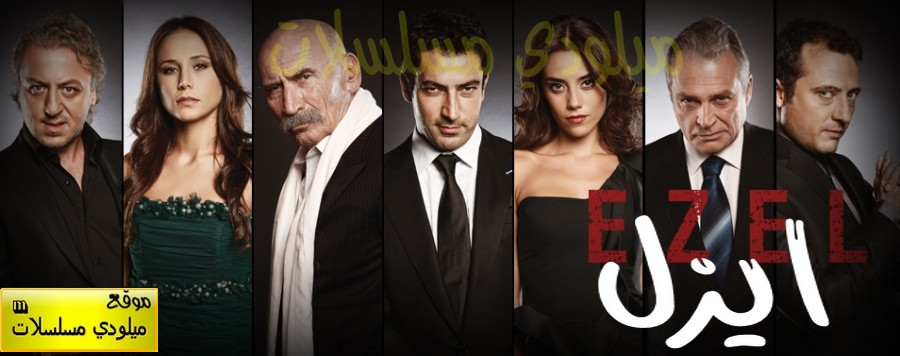 ezel    