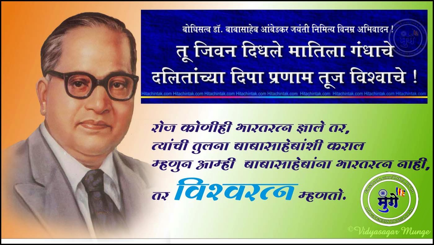 ambedkar About dr b r ambedkar bhimrao ramji ambedkar (14 april 1891 – 6 december 1956), popularly known as babasaheb, was an indian jurist, economist, politician and social reformer who chaired the drafting committee of the constituent assembly and was india's first minister for law and justice.