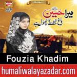 http://www.nohaypk.com/2015/10/fouzia-khadim-muharram-special-2016.html