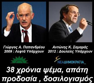 Κάτω από μια επικίνδυνη διακυβέρνηση – οι άμεσοι κίνδυνοι για την Ελλάδα και η απάντηση στο μεγάλο δίλημμα