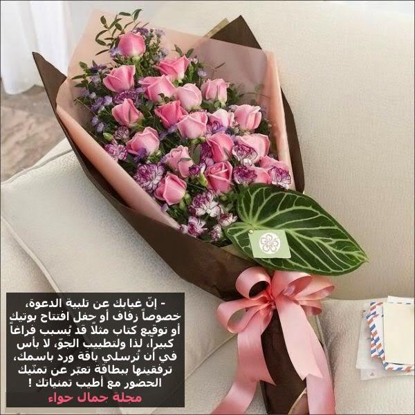 6 آداب وقواعد اتيكيت الاعتذار عن الدعوات.. - مجلة جمال حواء - lifestyle  - اتيكيت