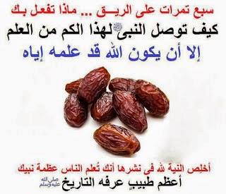 لن تتخيل فوائد العظيمة لاكل سبع تمرات في اليوم