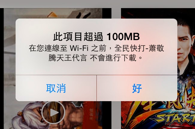 必學!iPhone免越獄3/4G行動網路下載超過100MB APP