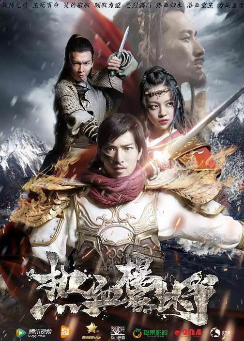 Datang First Stab (2018) Chinase Movie 250MB HDRip 480p x264 Download